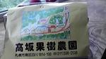 高坂果樹園4.JPG